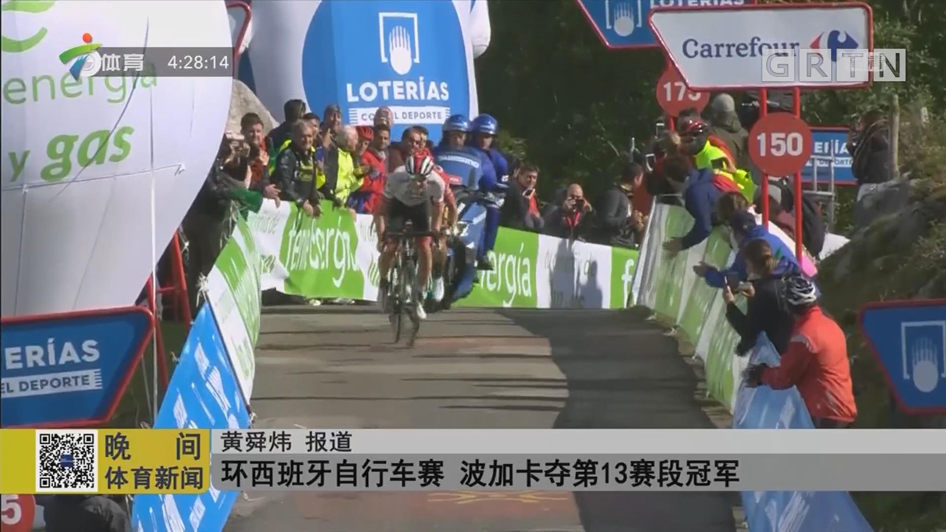 环西班牙自行车赛 波加卡夺第13赛段冠军