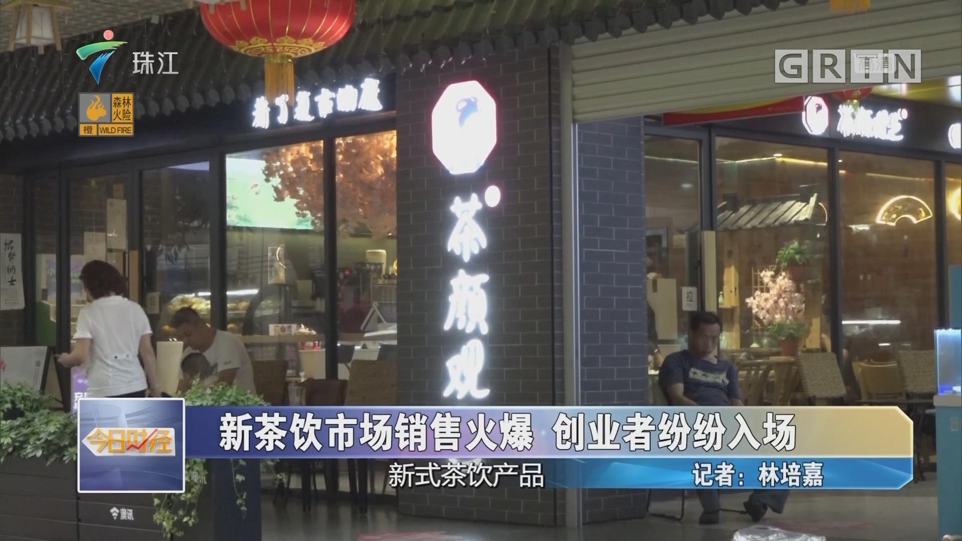新茶饮市场销售火爆 创业者纷纷入场