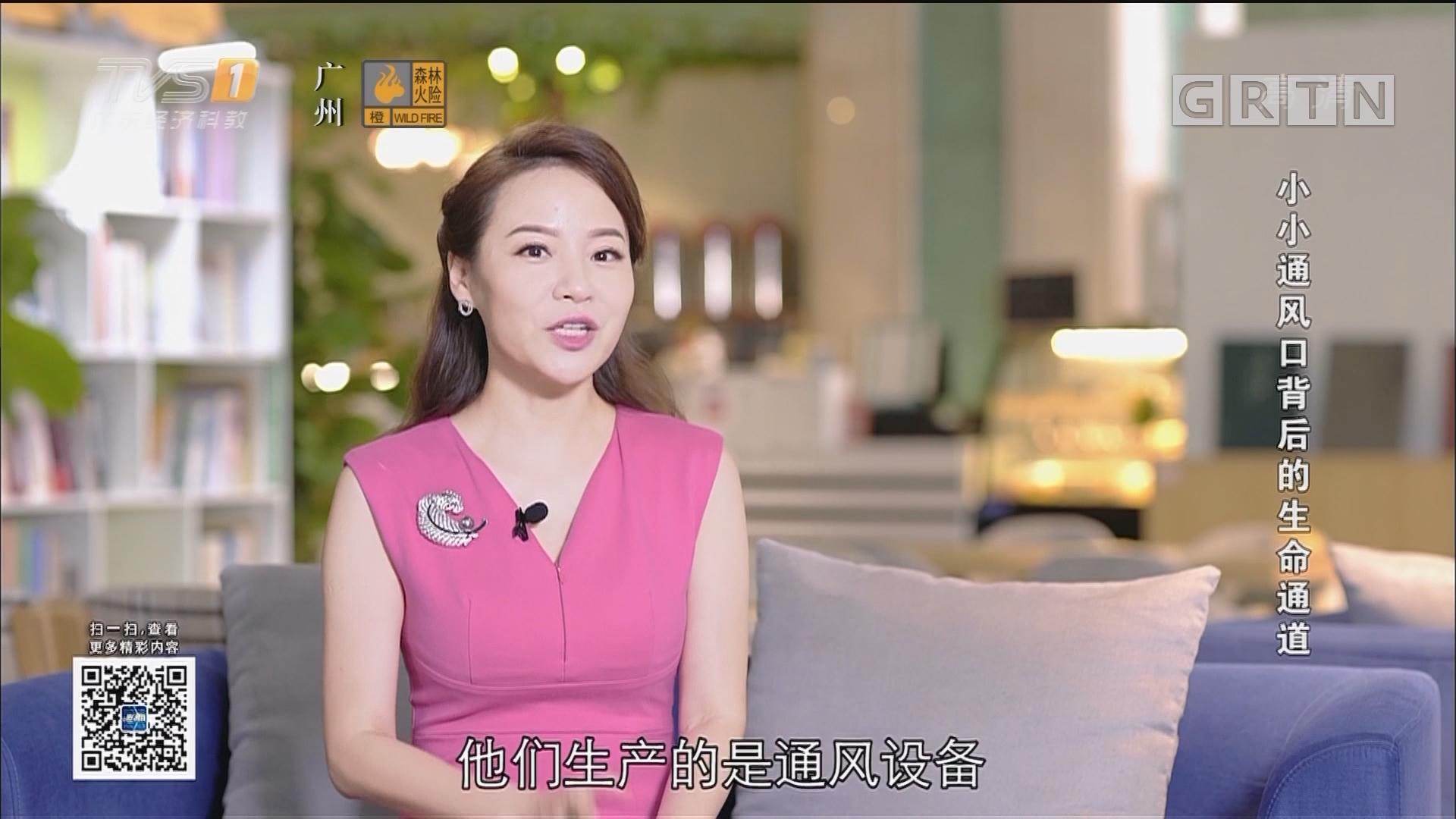 [HD][2019-09-28]风云粤商:小小通风口背后的生命通道