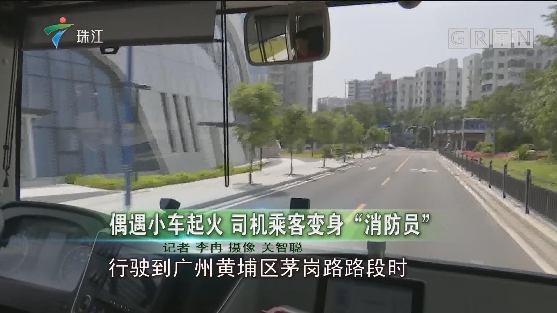 """偶遇小车起火 司机乘客变身""""消防员"""""""