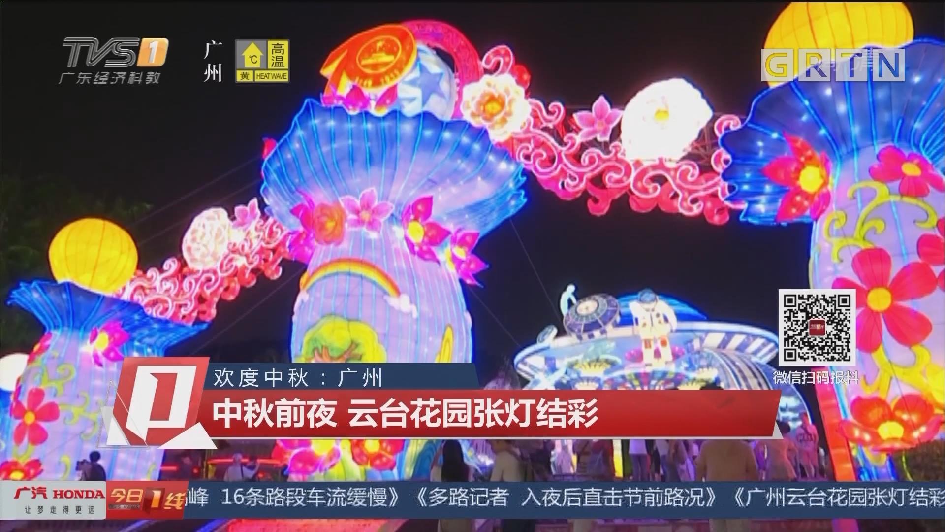 欢度中秋:广州 中秋前夜 云台花园张灯结彩