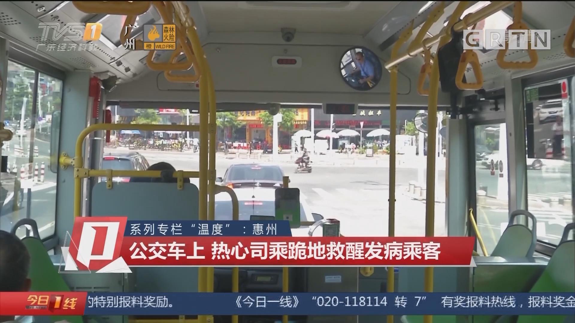 """系列专栏""""温度"""":惠州 公交车上 热心司乘跪地救醒发病乘客"""