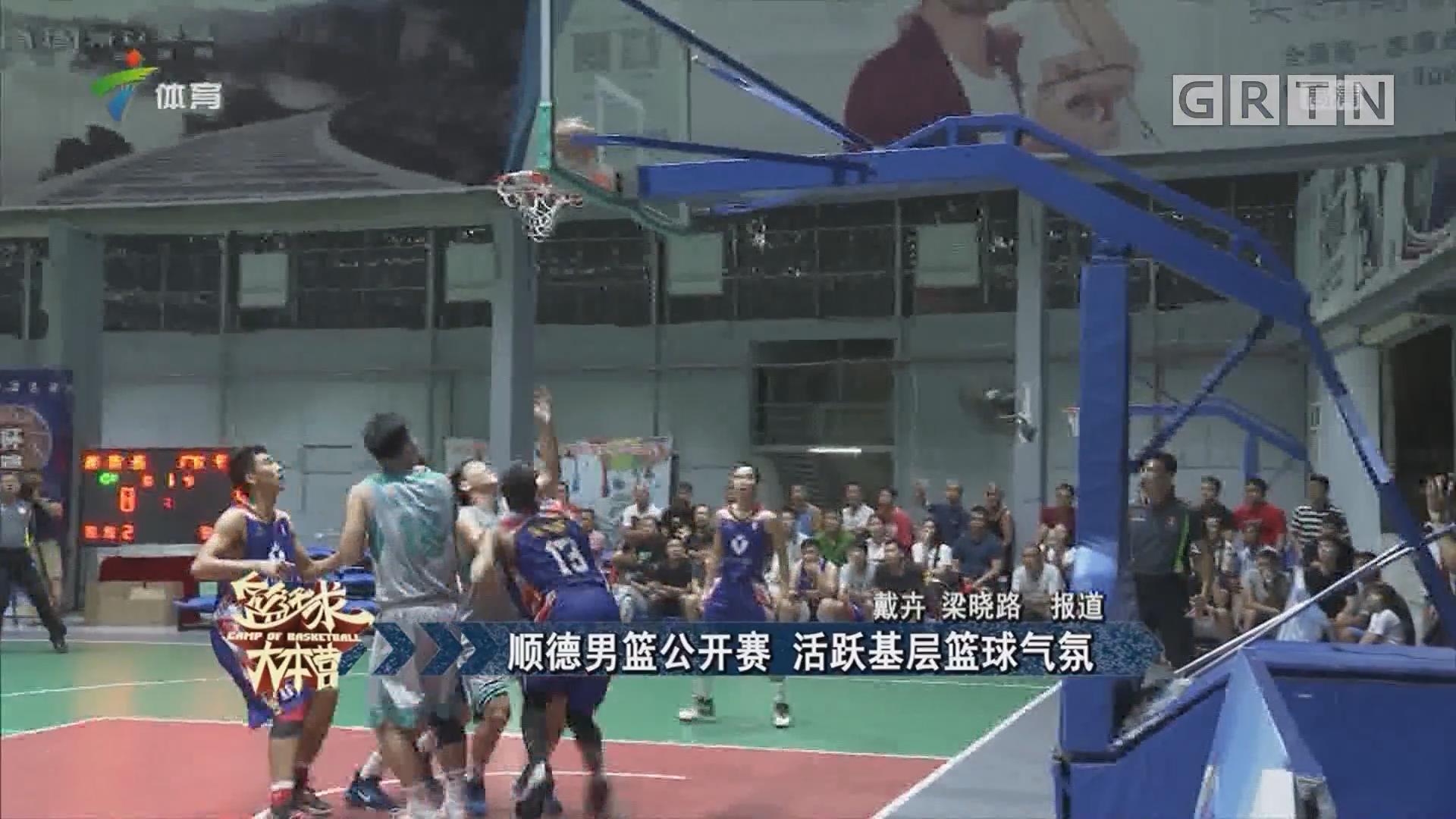 顺德男篮公开赛 活跃基层篮球气氛