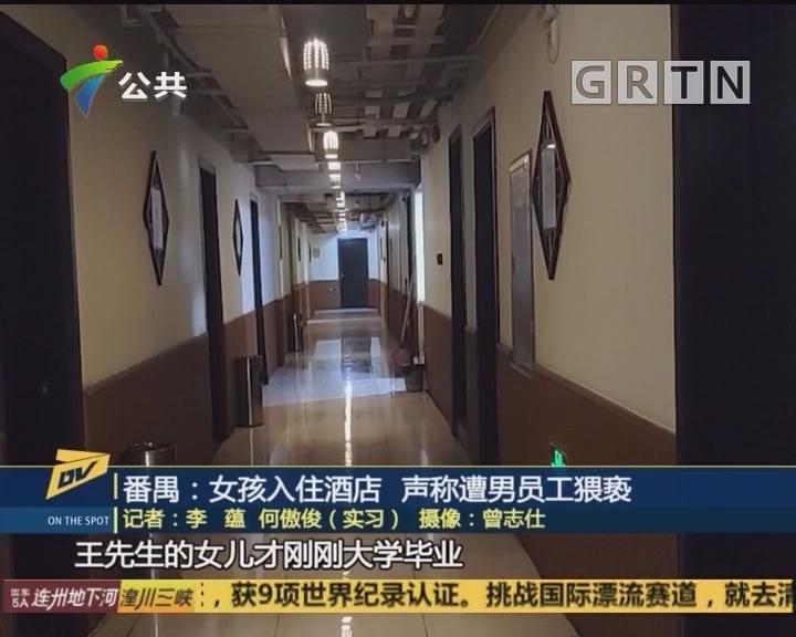 (DV现场)番禺:女孩入住酒店 声称遭男员工猥亵