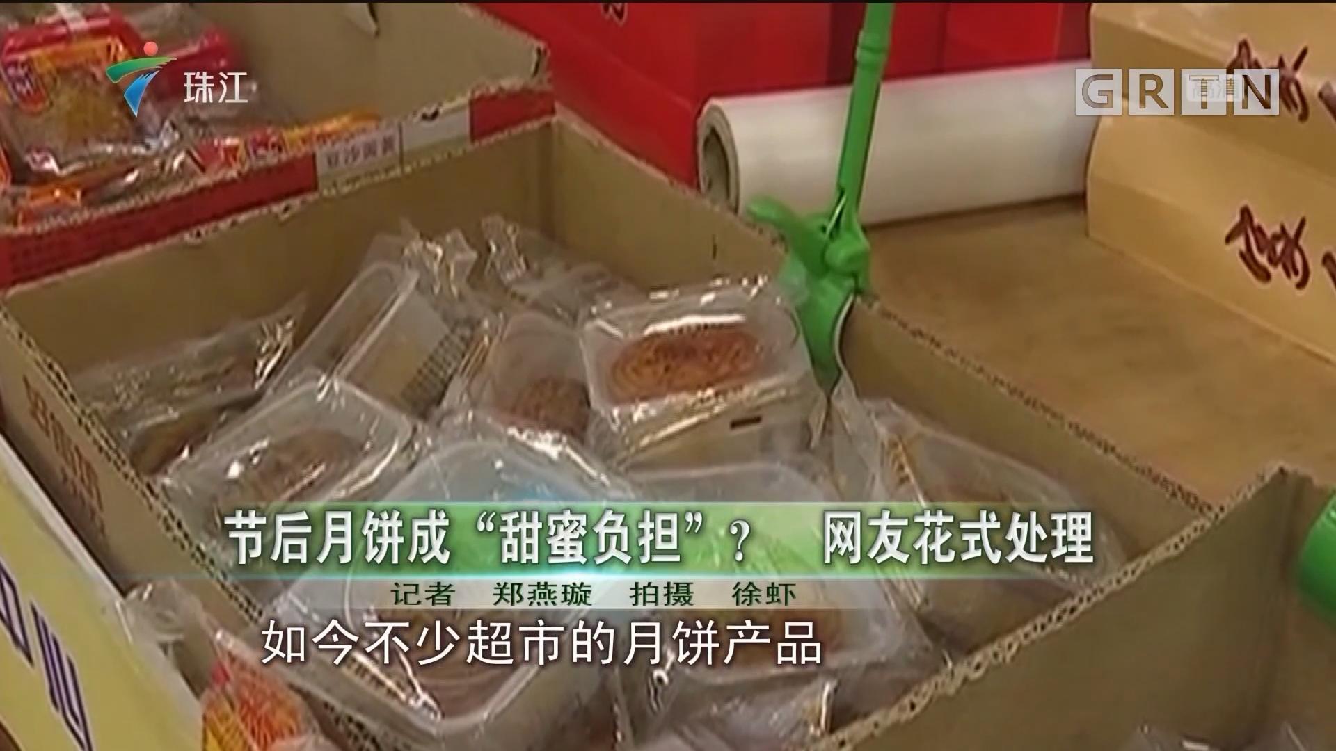 """节后月饼成""""甜蜜负担""""? 网友花式处理"""