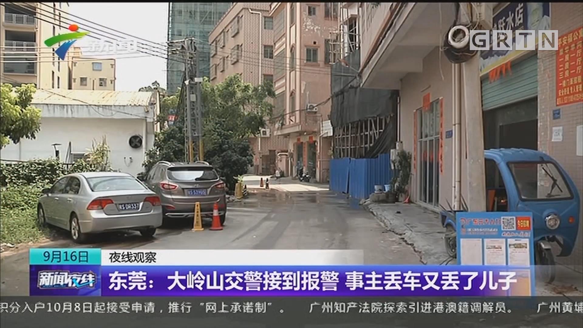 东莞:大岭山交警接到报警 事主丢车又丢了儿子