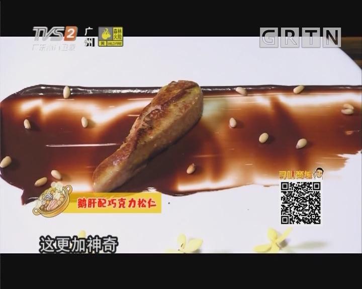 低温鹅肝配梨黄油 鹅肝配巧克力松仁