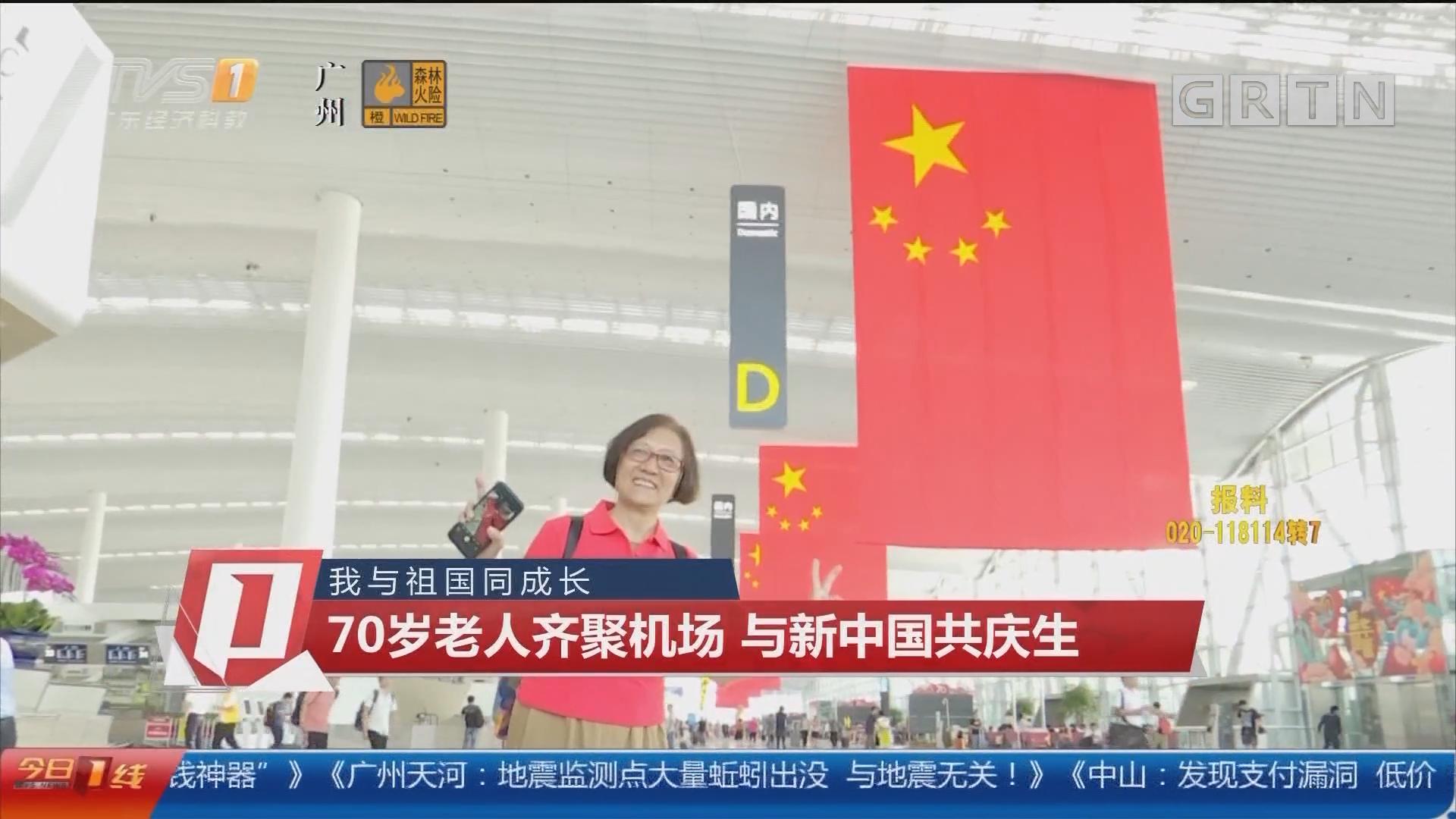 我与祖国同成长 70岁老人齐聚机场 与新中国共庆生