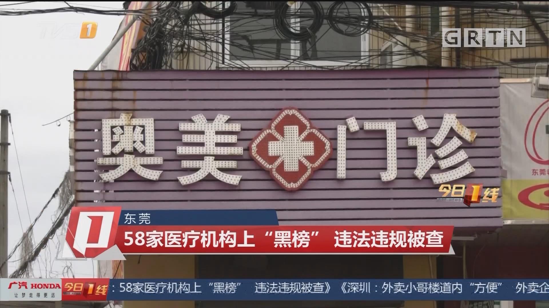 """东莞:58家医疗机构上""""黑榜"""" 违法违规被查"""