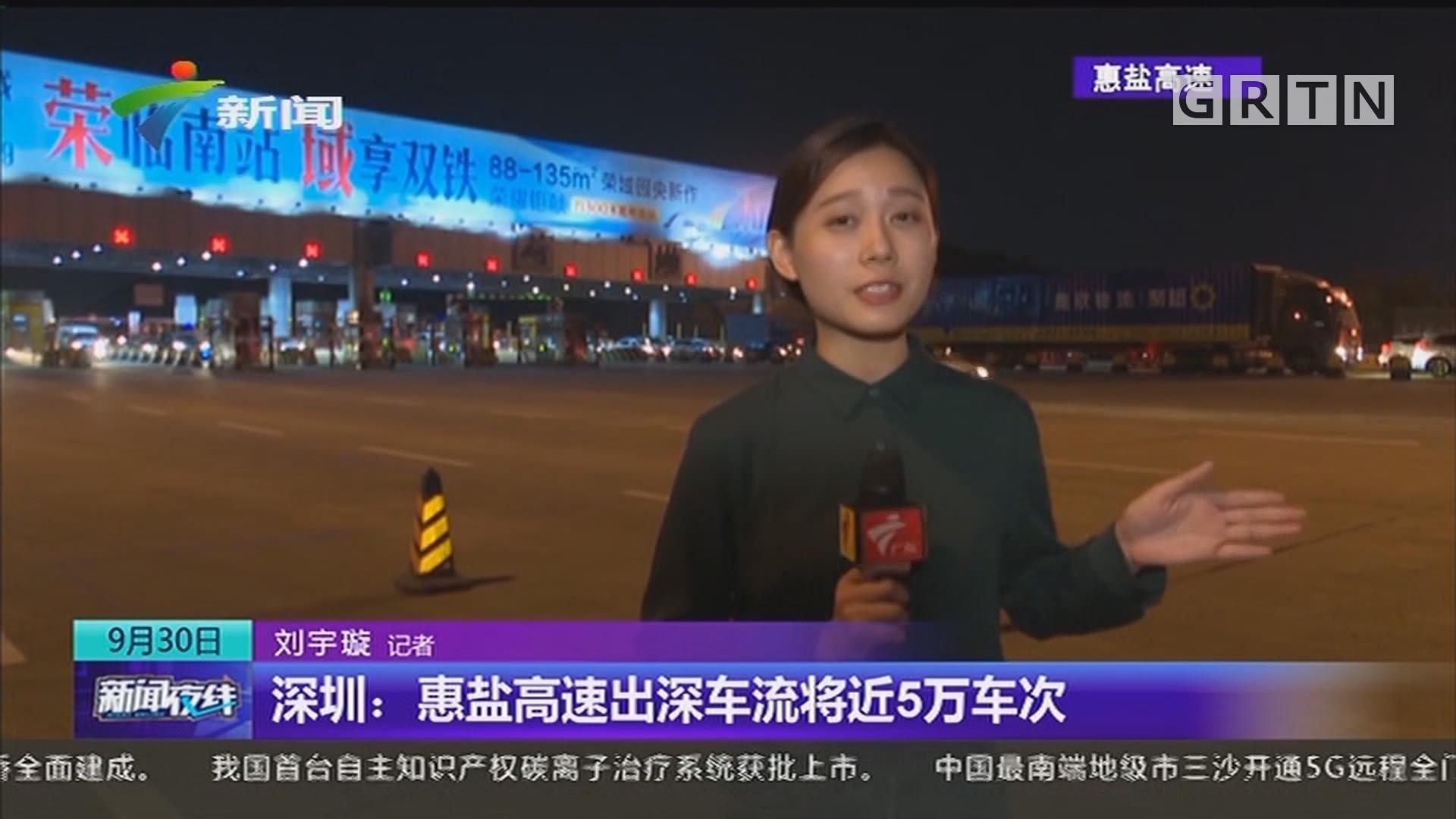 深圳:惠盐高速出深车流将近5万车次