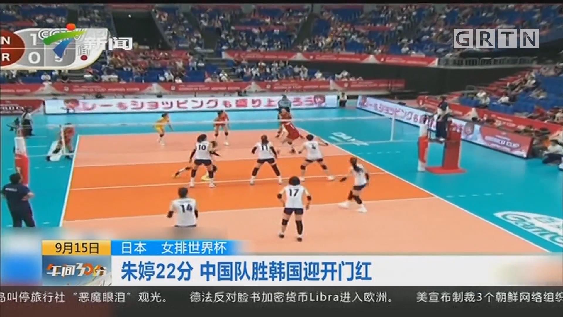 日本 女排世界杯:朱婷22分 中国队胜韩国迎开门红