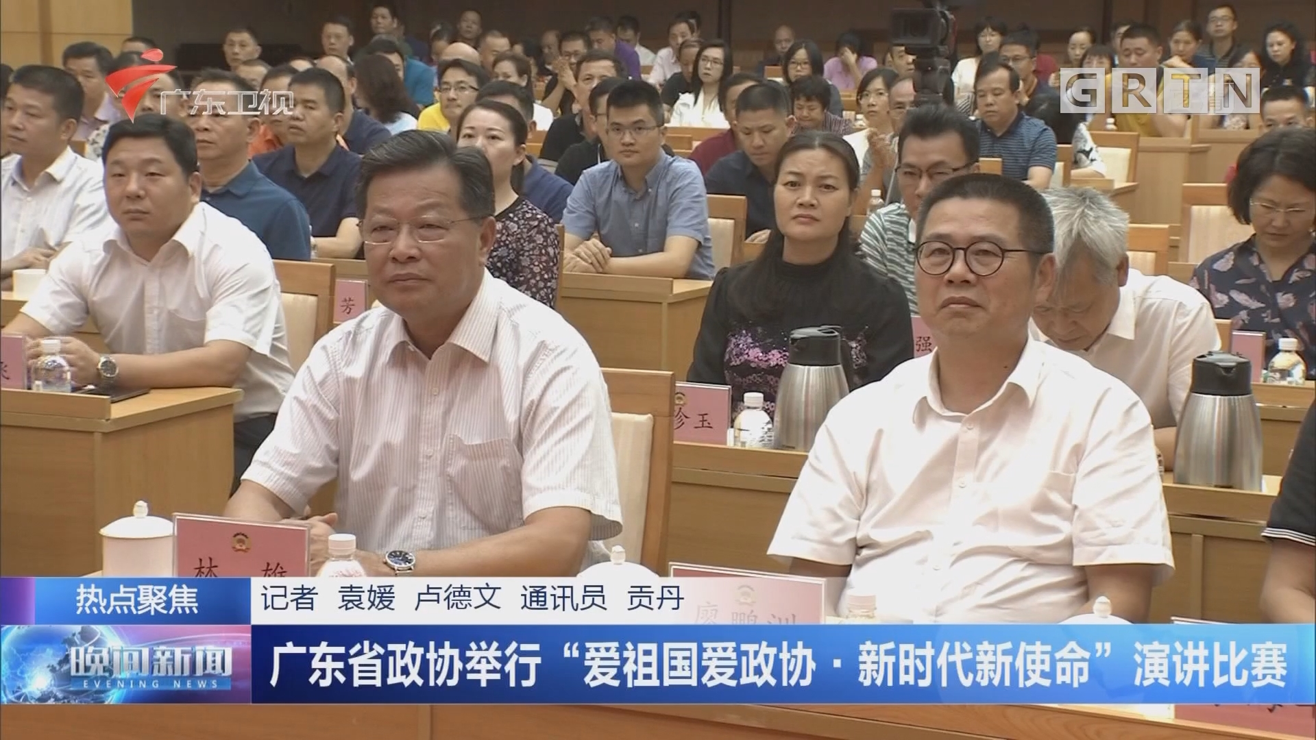 """广东省政协举行""""爱祖国爱政协·新时代新使命""""演讲比赛"""