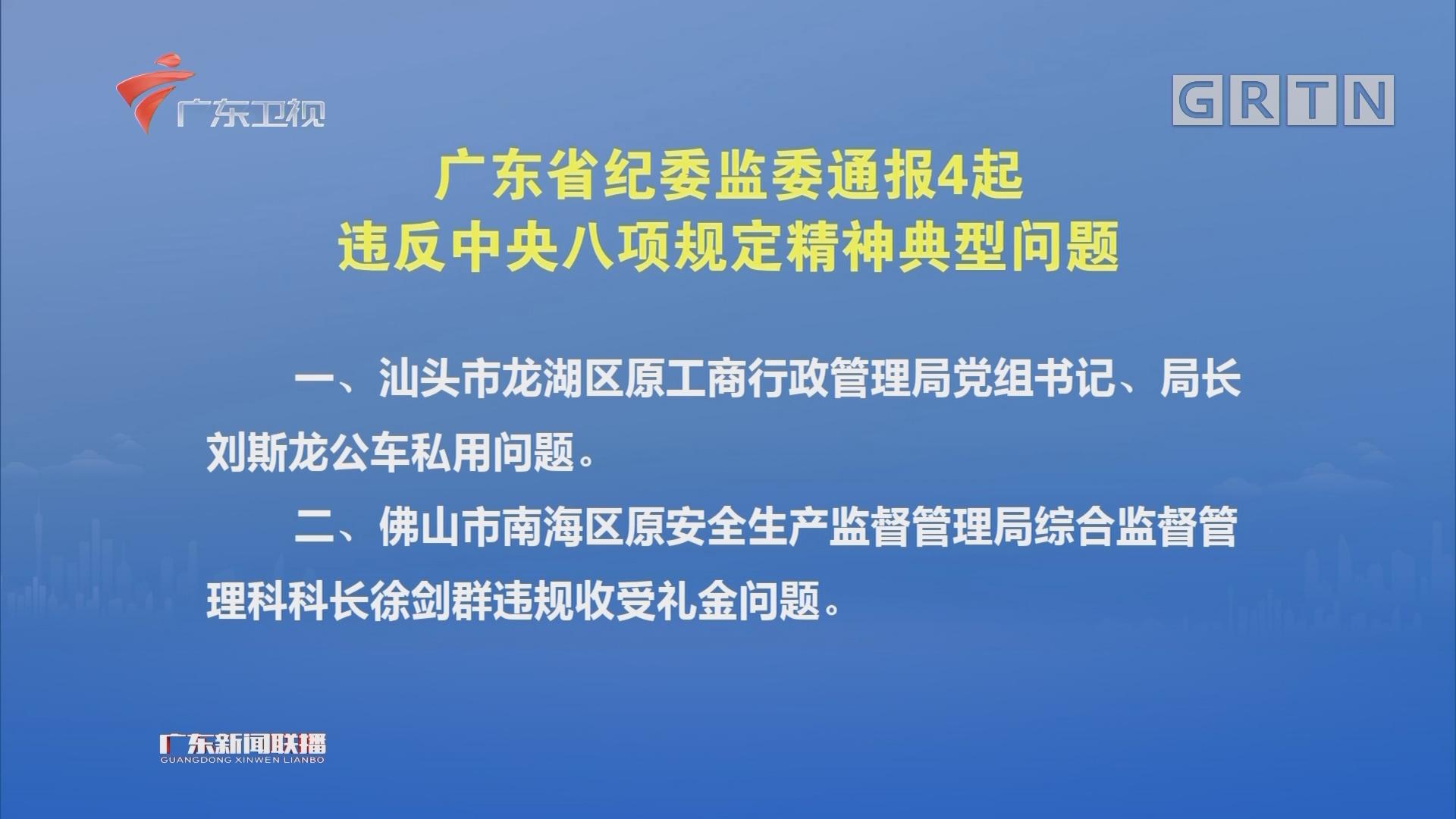 manbetx手机版 - 登陆省纪委监委通报4起违反中央八项规定精神典型问题