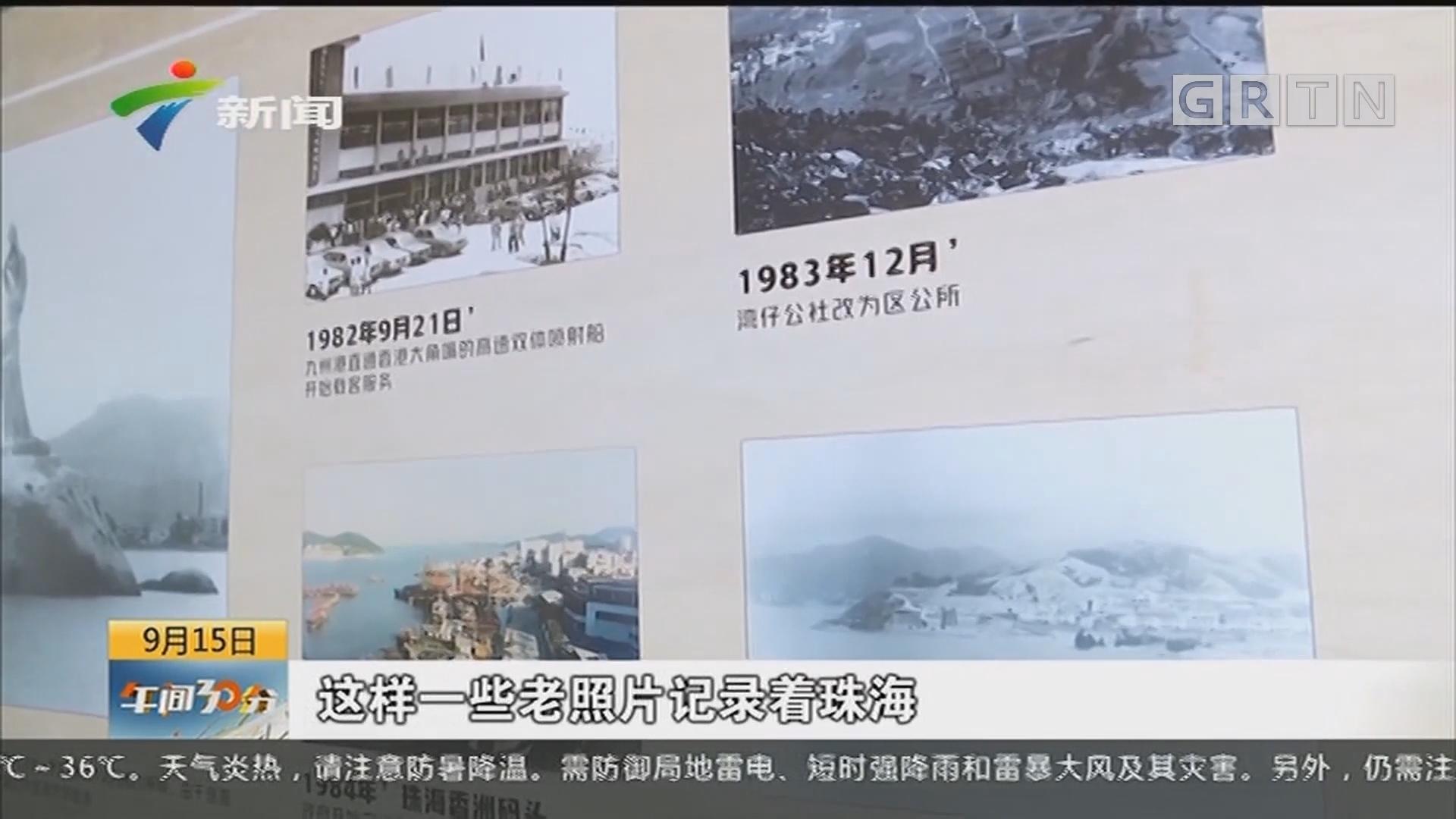 珠海:城市记忆展启幕 市民感受发展变迁