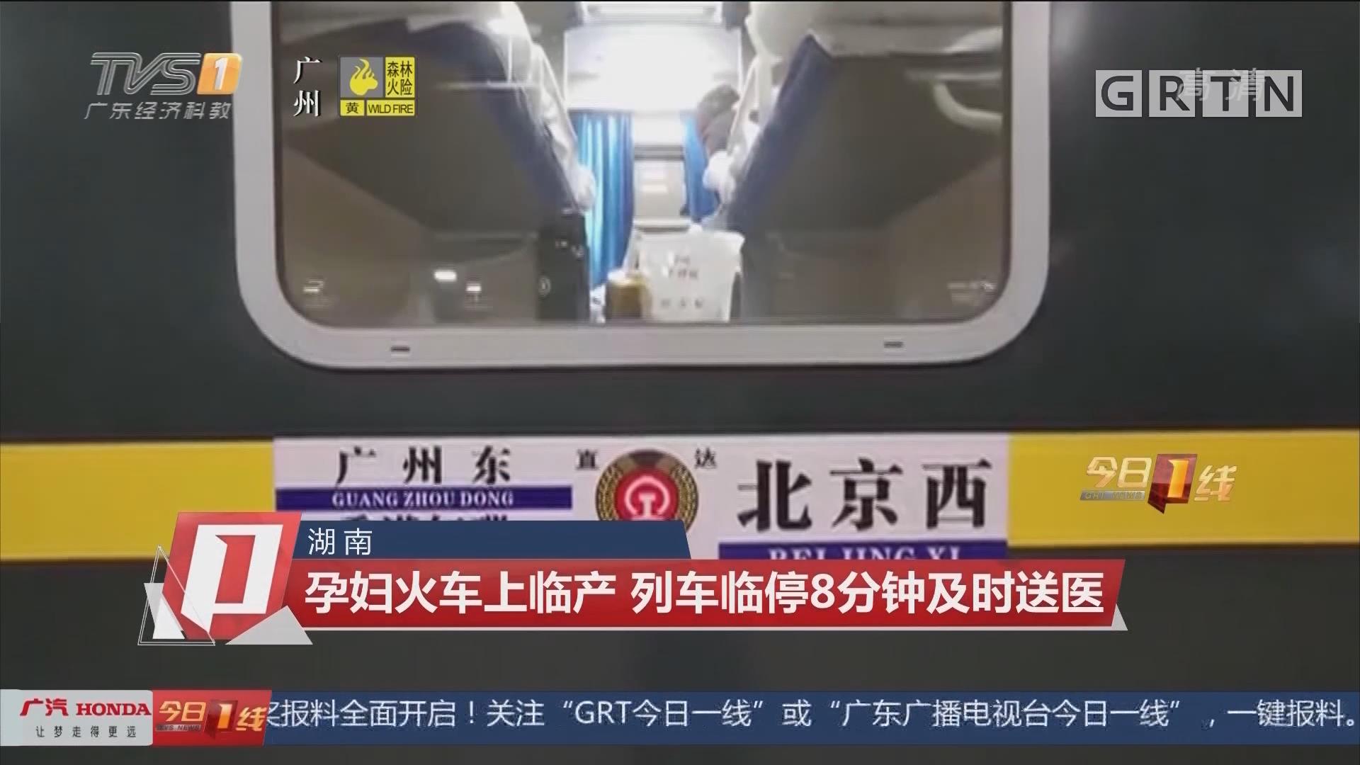 湖南 孕婦火車上臨產 列車臨停8分鐘及時送醫
