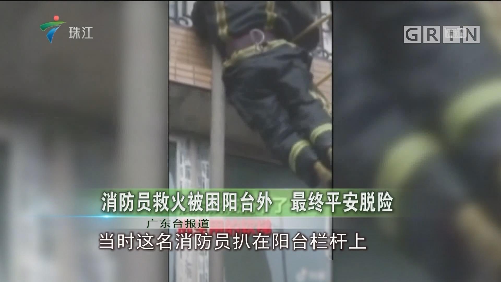 消防员救火被困阳台外 最终平安脱险