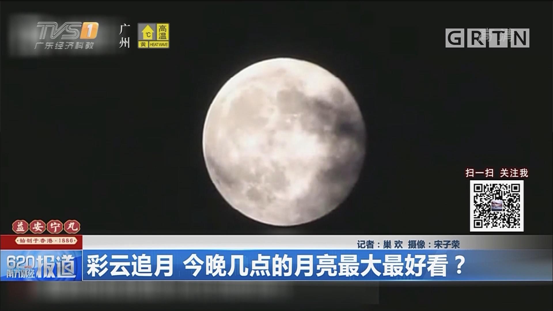 彩云追月 今晚几点的月亮最大最好看?