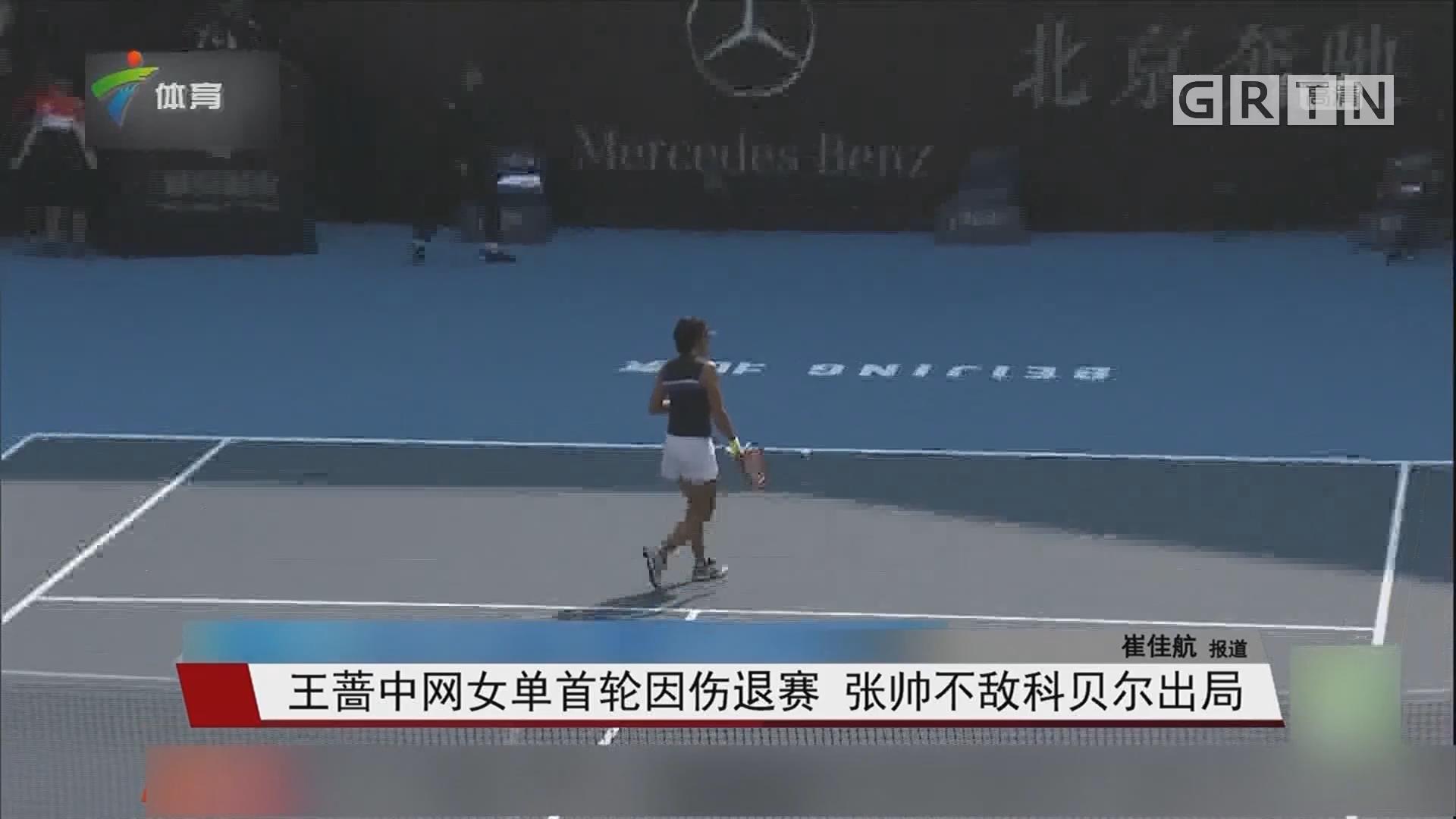 王蔷中网女单首轮因伤退赛 张帅不敌科贝尔出局