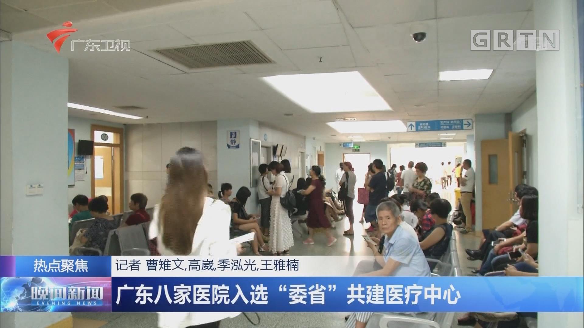 """广东八家医院入选""""委省""""共建医疗中心"""