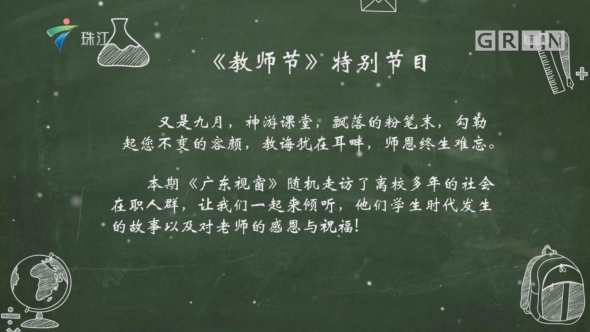 《教师节》特别节目