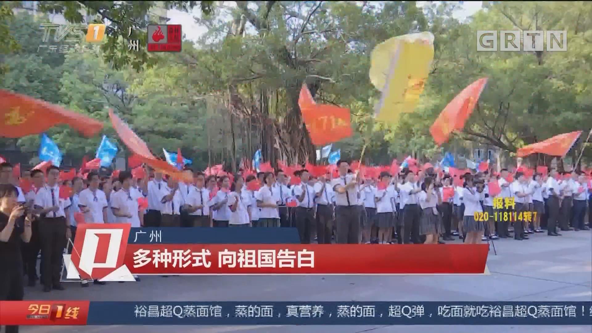 廣州:多種形式 向祖國告白