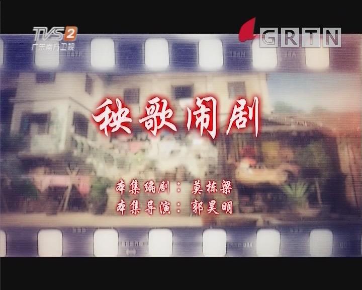 [2019-09-15]七十二家房客:秧歌鬧劇