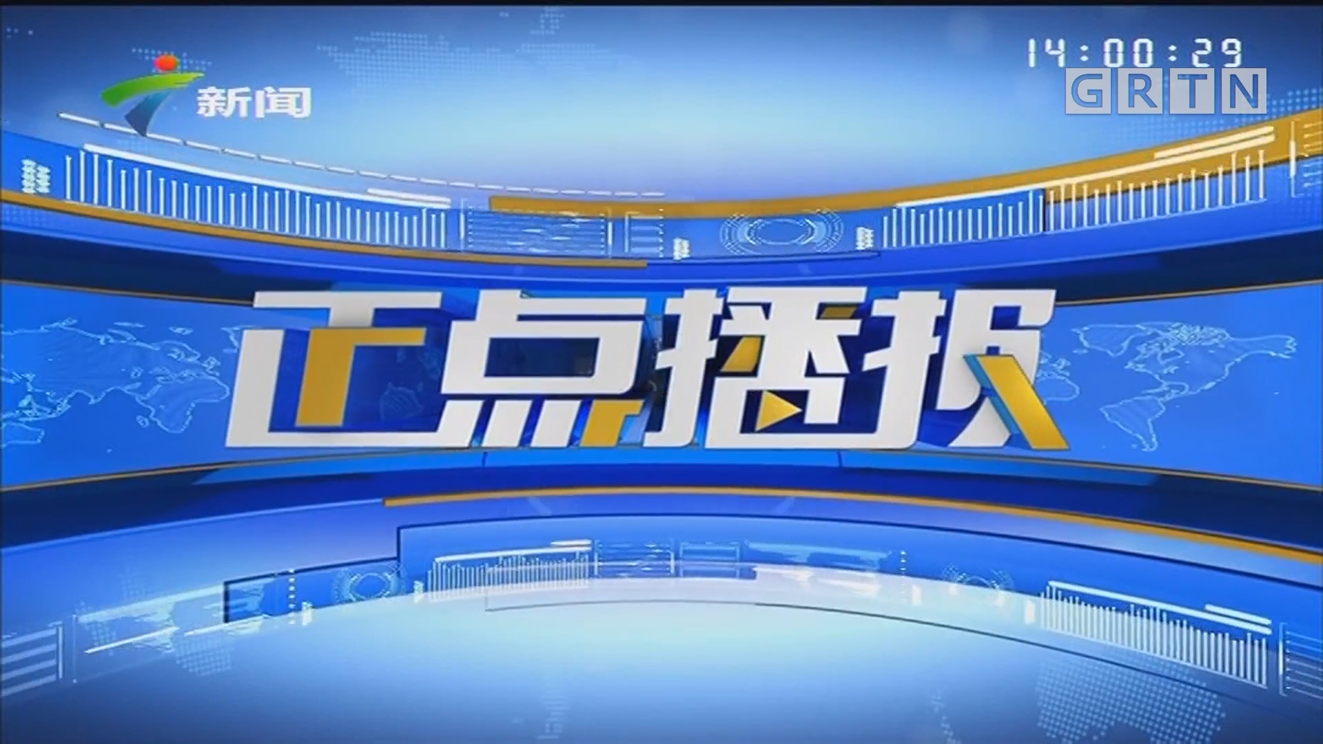 [HD][2019-09-15]正点播报:中秋假期·出行:全国交通将迎来返程客流小高峰