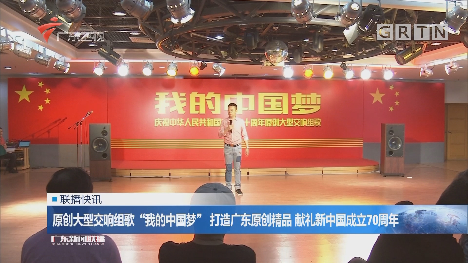 """原创大型交响组歌""""我的中国梦"""" 打造广东原创精品 献礼新中国成立70周年"""