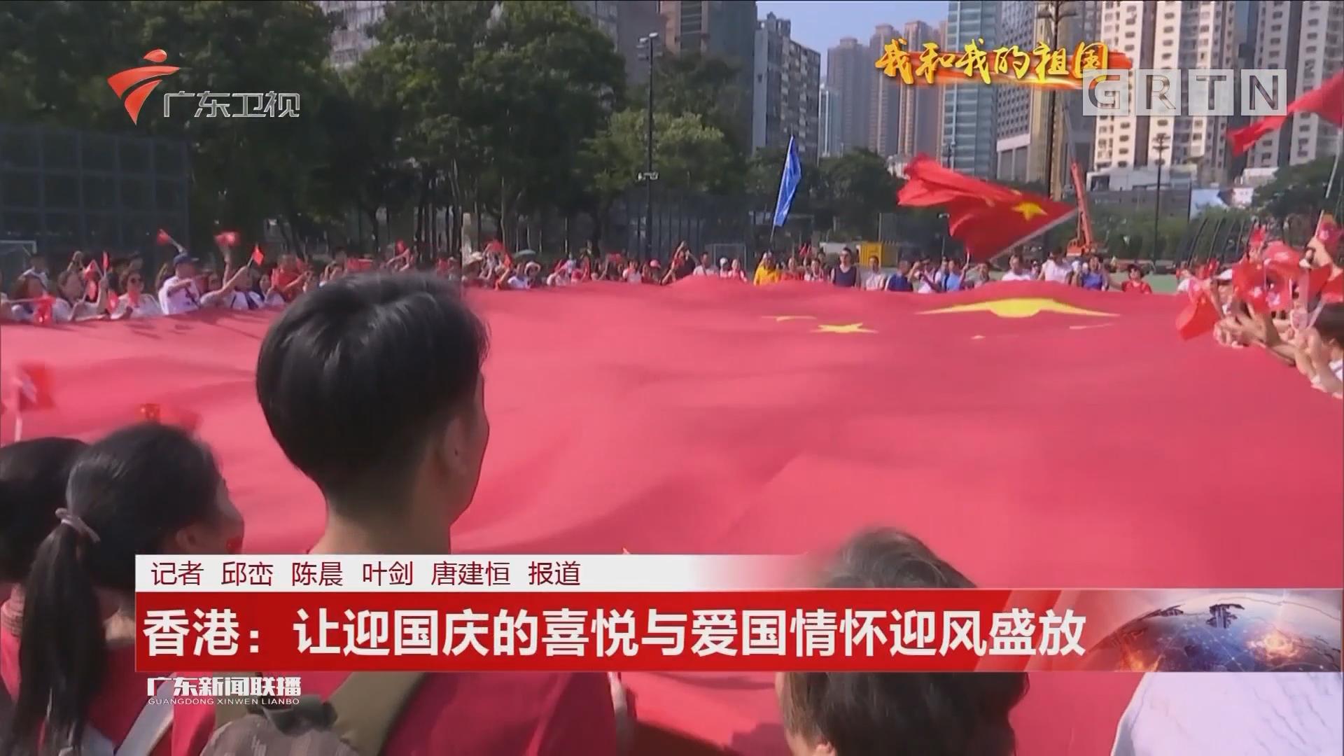 香港:让迎国庆的喜悦与爱国情怀迎风盛放