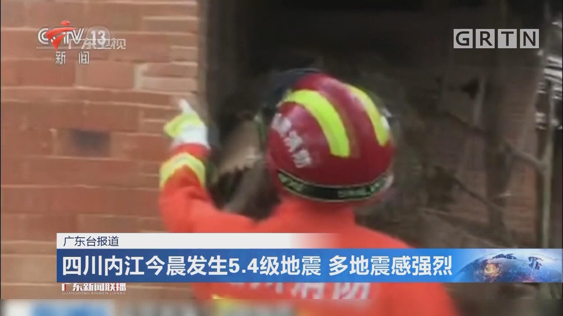 四川内江今晨发生5.4级地震 多地震感强烈