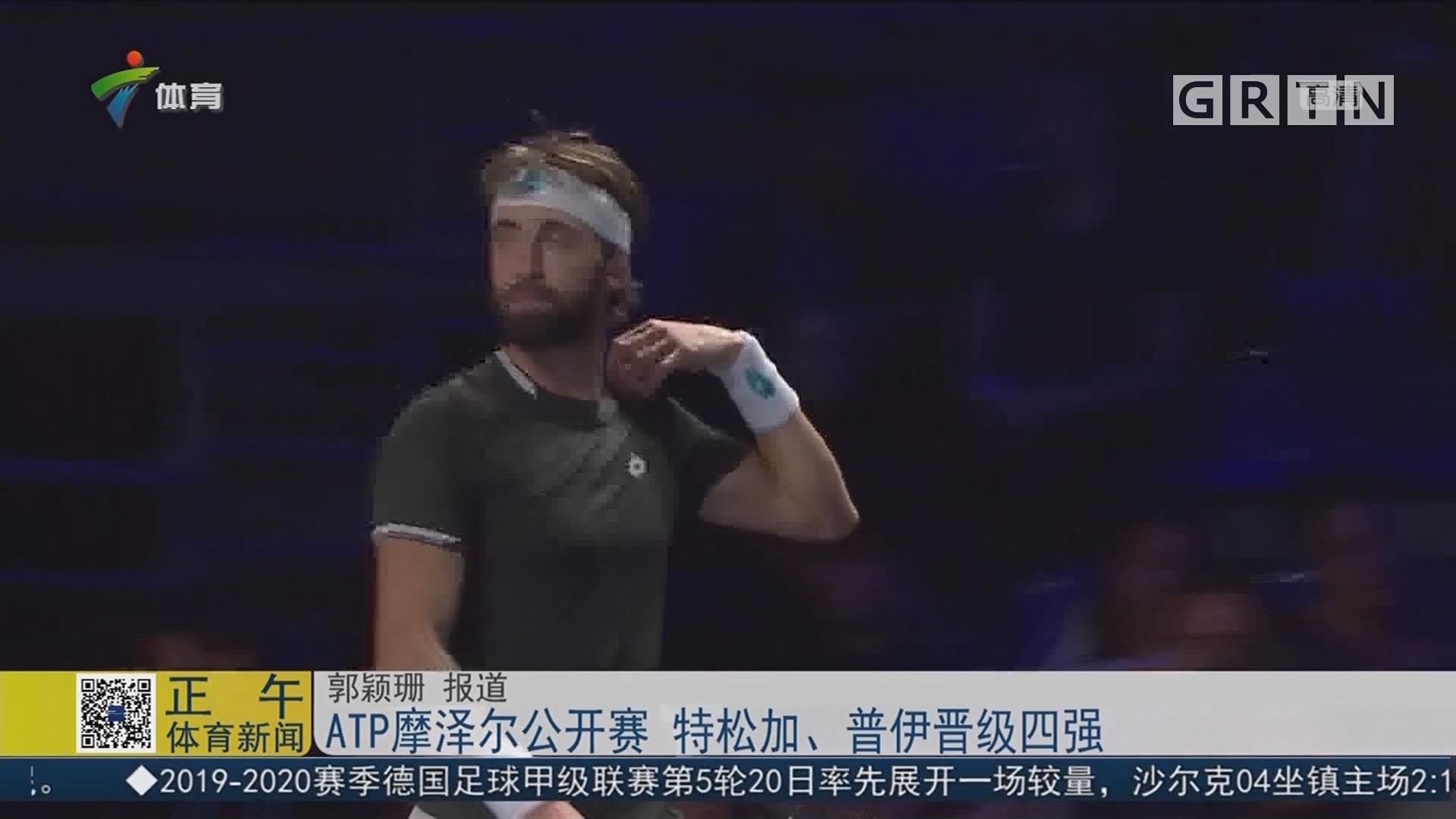 ATP摩泽尔公开赛 特松加、普伊晋级四强