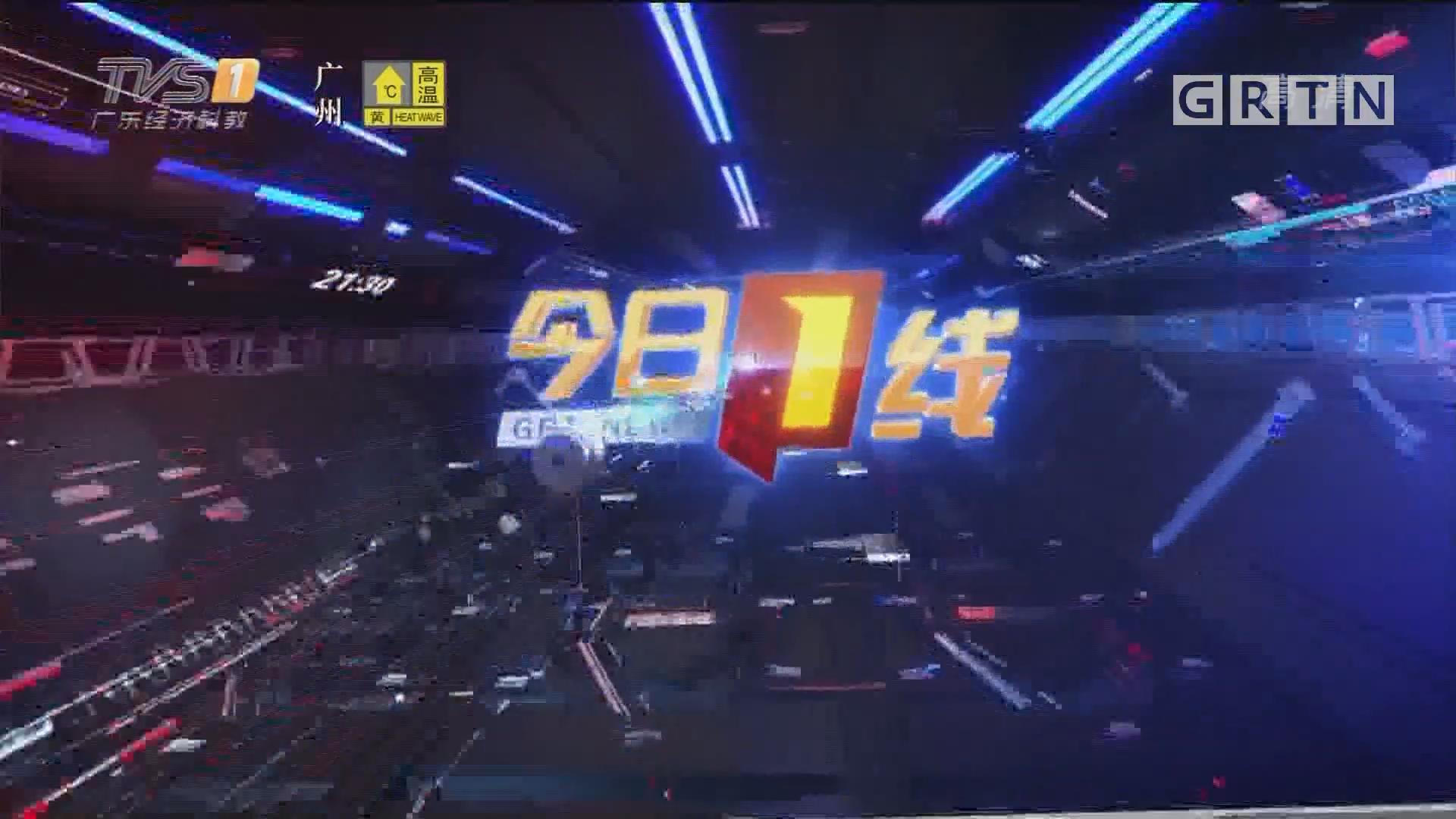 [HD][2019-09-10]今日一线:广州黄埔:新教学楼味大引家长质疑 再检结果公布