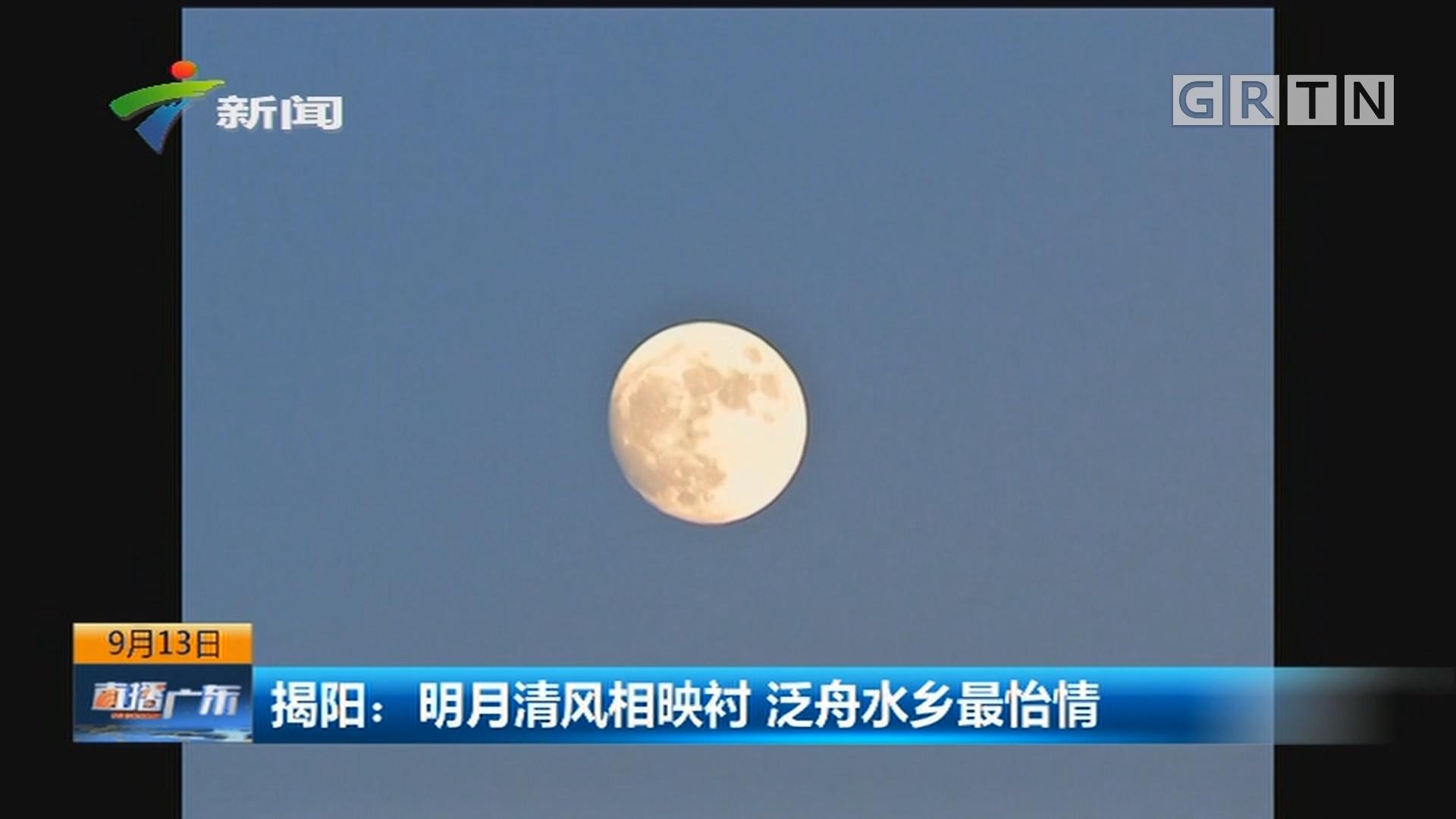 揭阳:明月清风相映衬 泛舟水乡最怡情