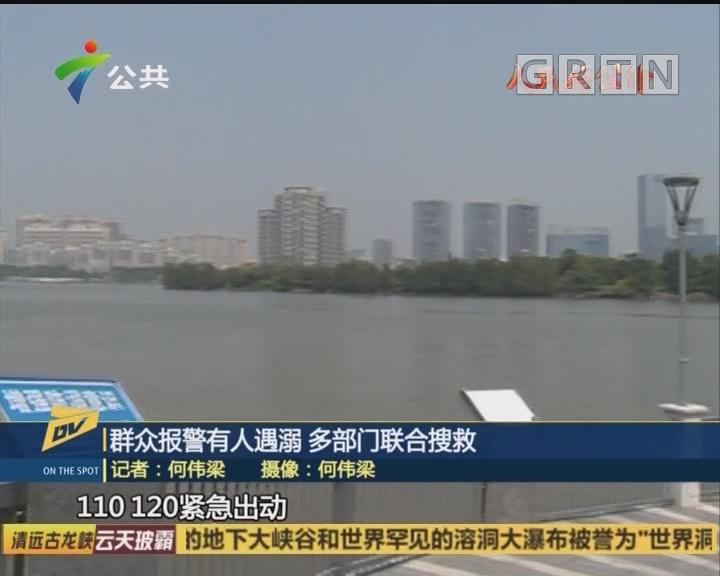 (DV现场)群众报警有人遇溺 多部门联合搜救