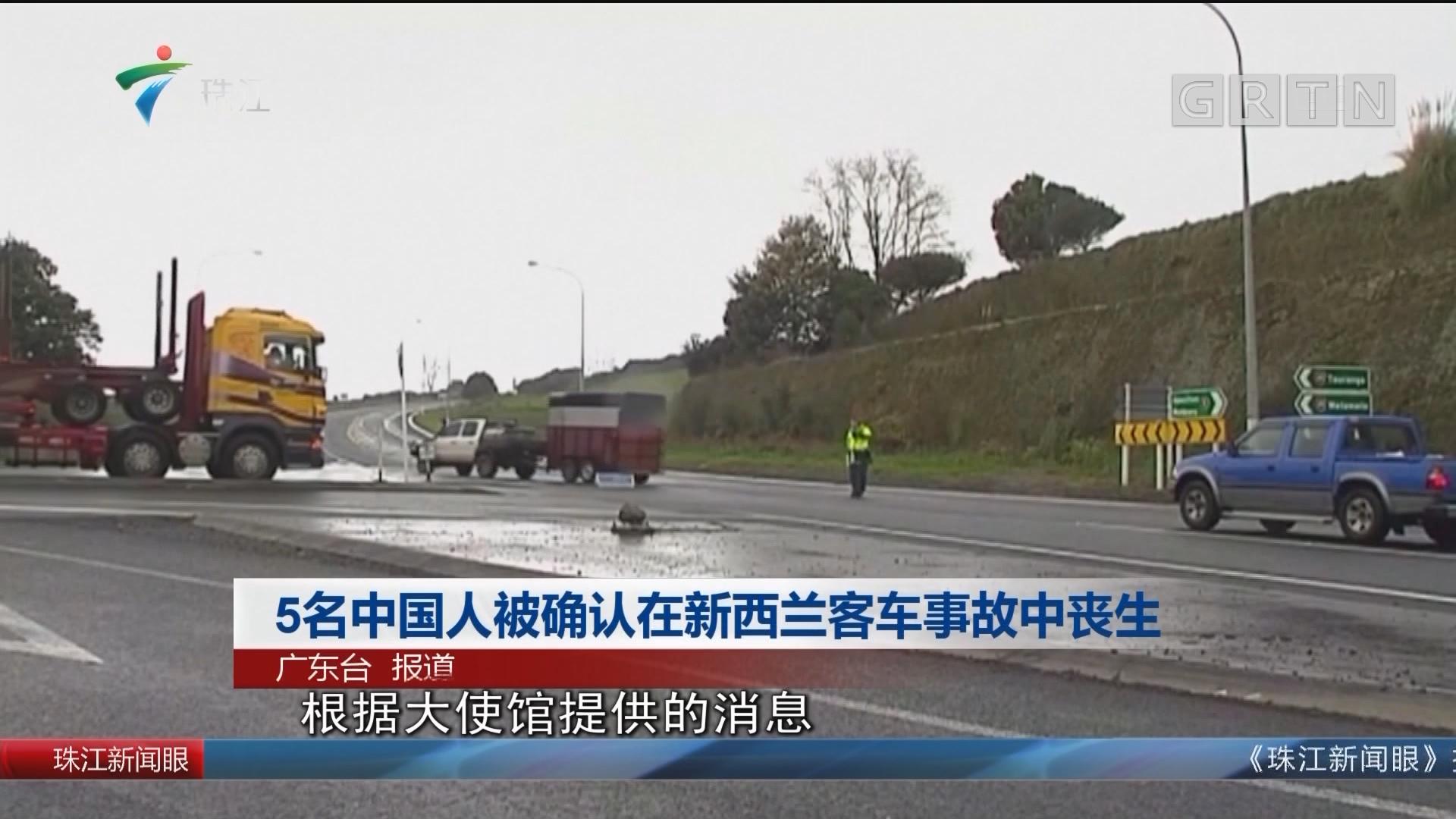 5名中国人被确认在新西兰客车事故中丧生