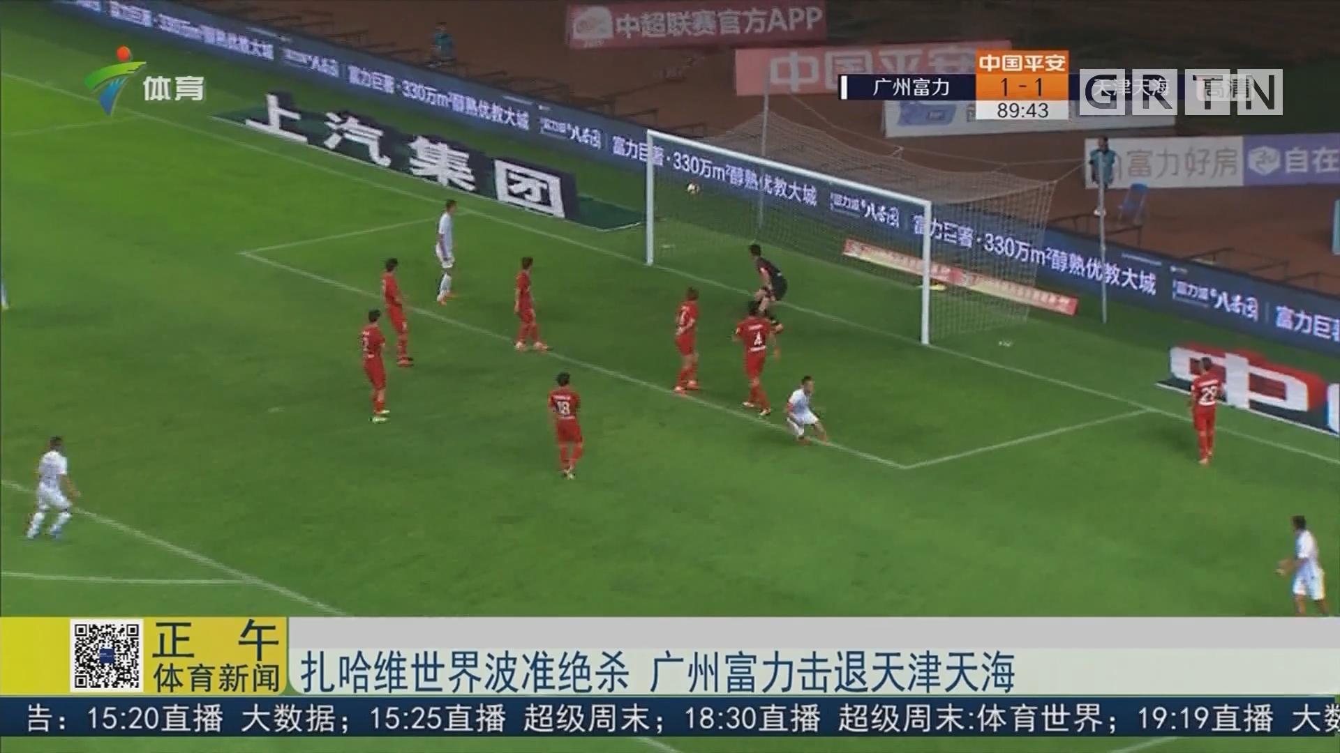 扎哈維世界杯準絕殺 廣州富力擊退天津天海