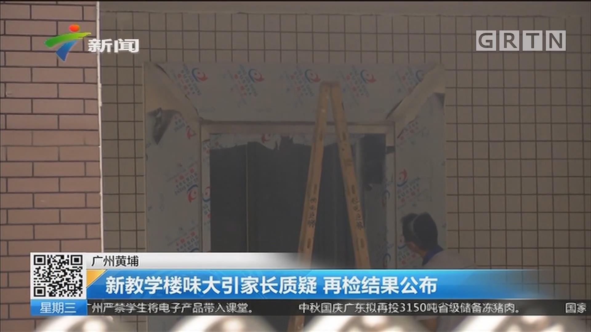 广州黄埔 新教学楼味大引家长质疑 再检结果公布
