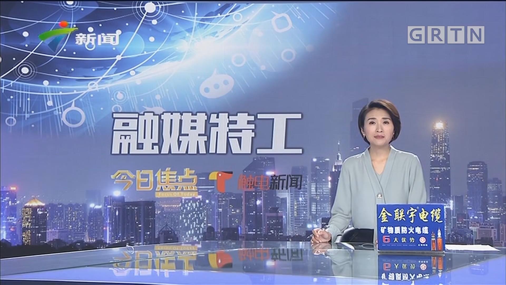 融媒特工——热门新闻视频