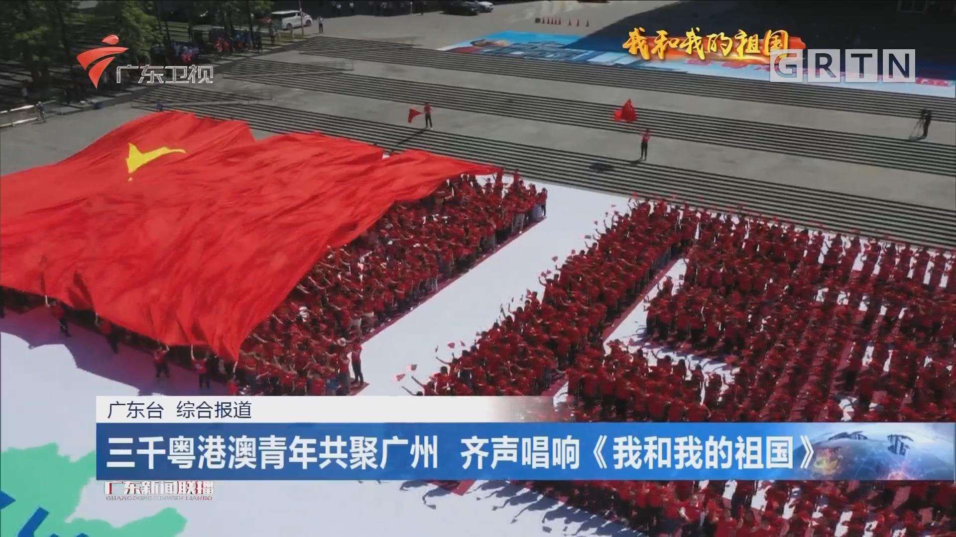 三千粤港澳青年共聚广州 齐声唱响《我和我的祖国》