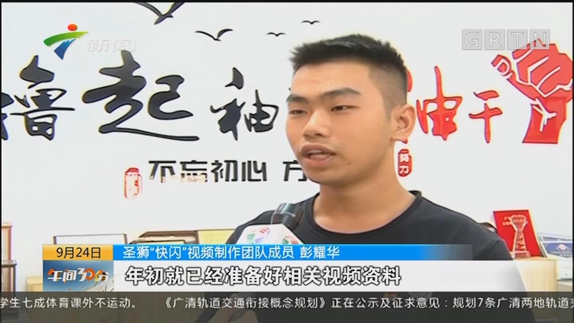 """中山:沙溪青年制作特色""""快闪""""视频 刷屏朋友圈"""