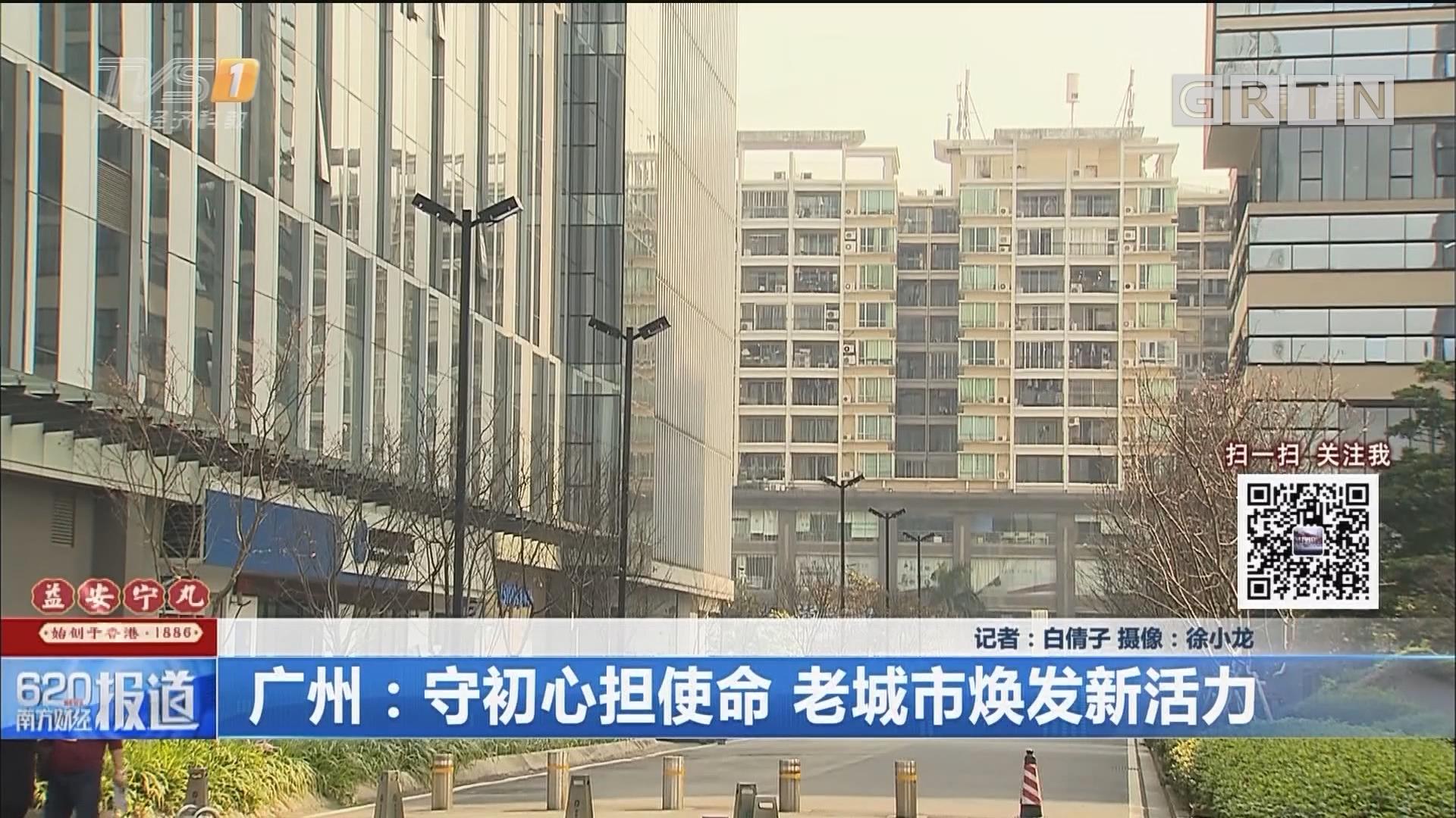 广州:守初心担使命 老城市焕发新活力