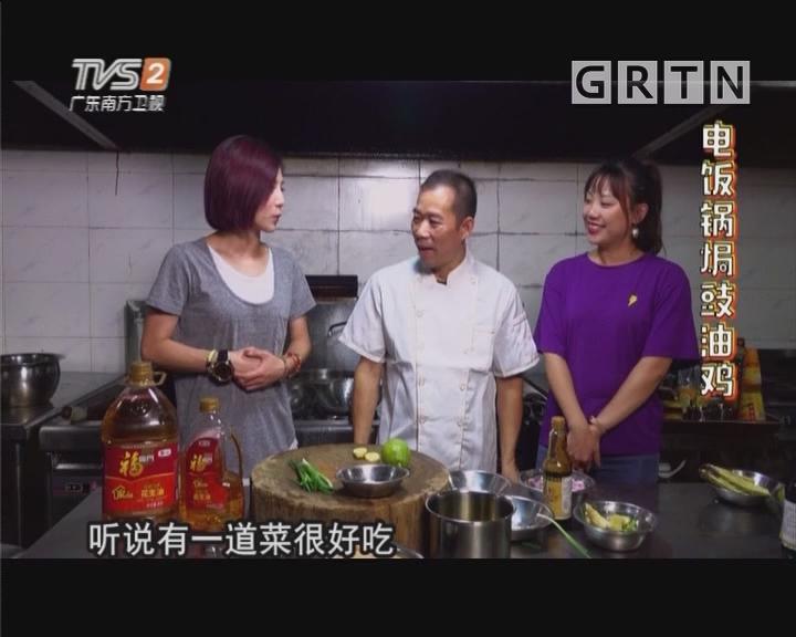 电饭锅焗豉油鸡