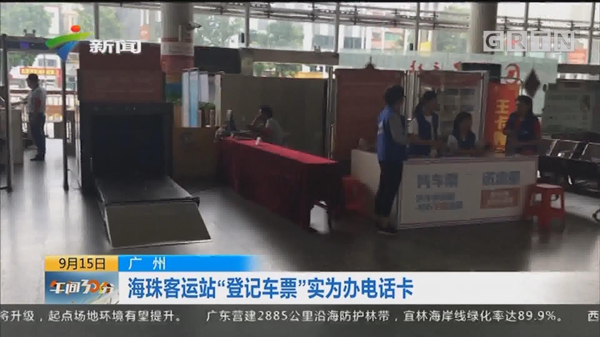 """广州:海珠客运站""""登记车票""""实为办电话卡"""