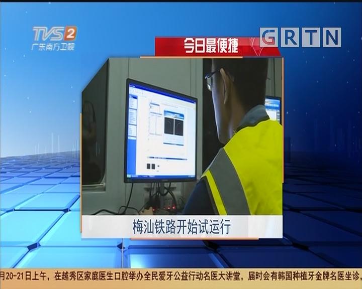 今日最便捷:梅汕铁路开始试运行
