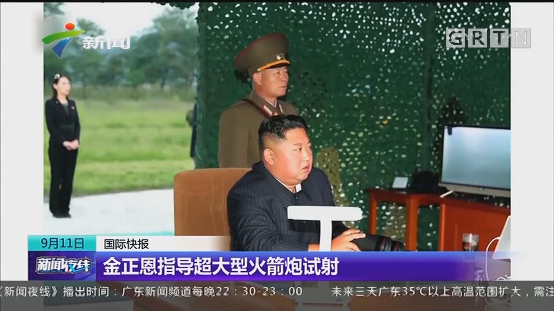 金正恩指导超大型火箭炮试射