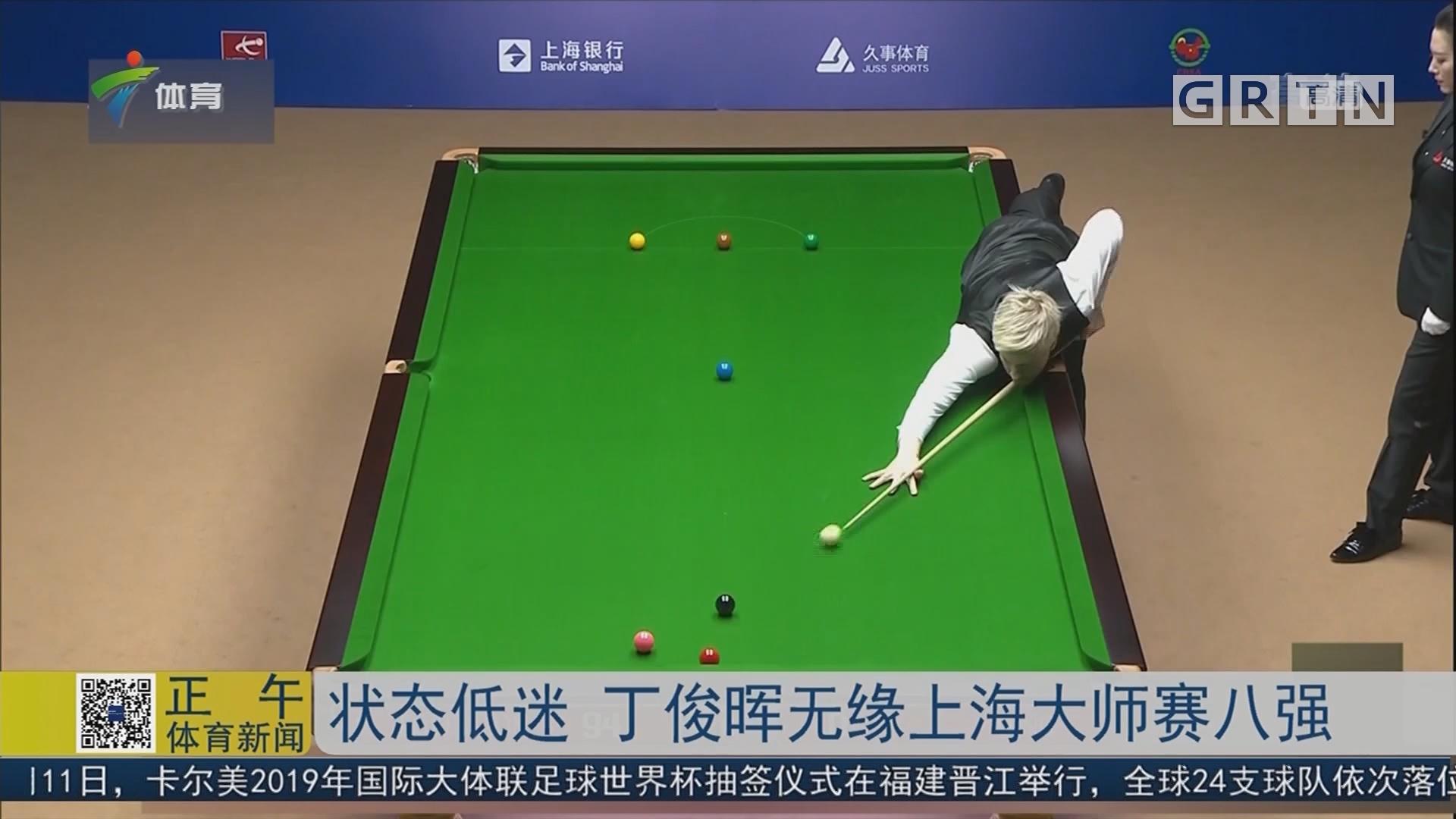 状态低迷 丁俊晖无缘上海大师赛八强