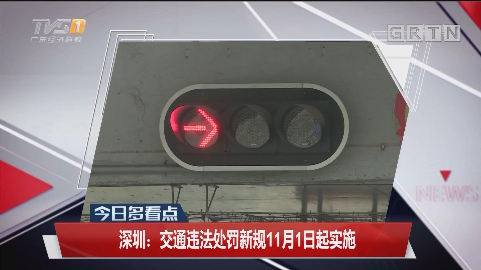 深圳:交通违法处罚新规11月1日起实施
