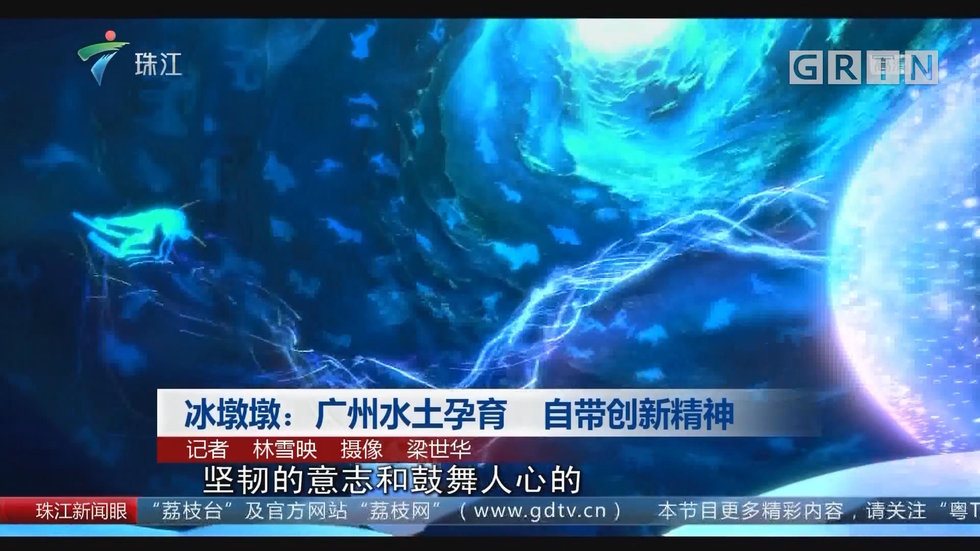 冰墩墩:广州水土孕育 自带创新精神