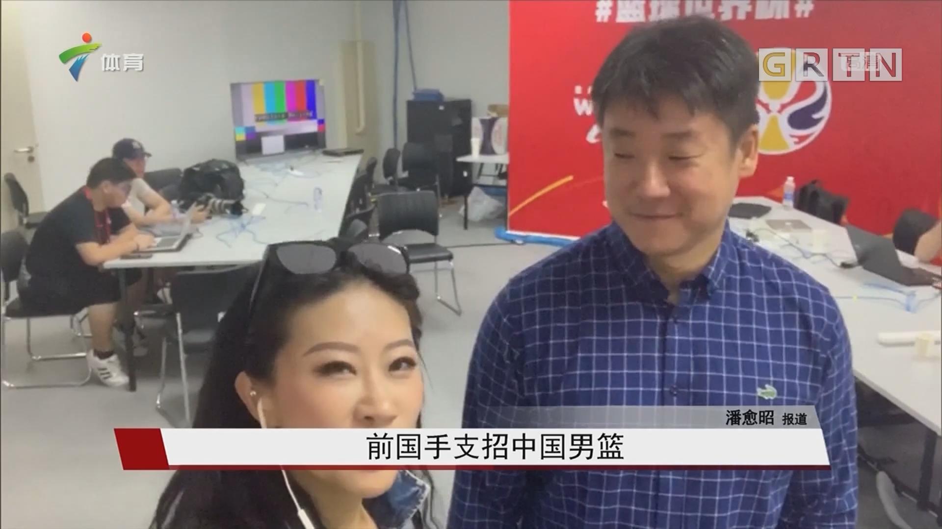 前国手支招中国男篮