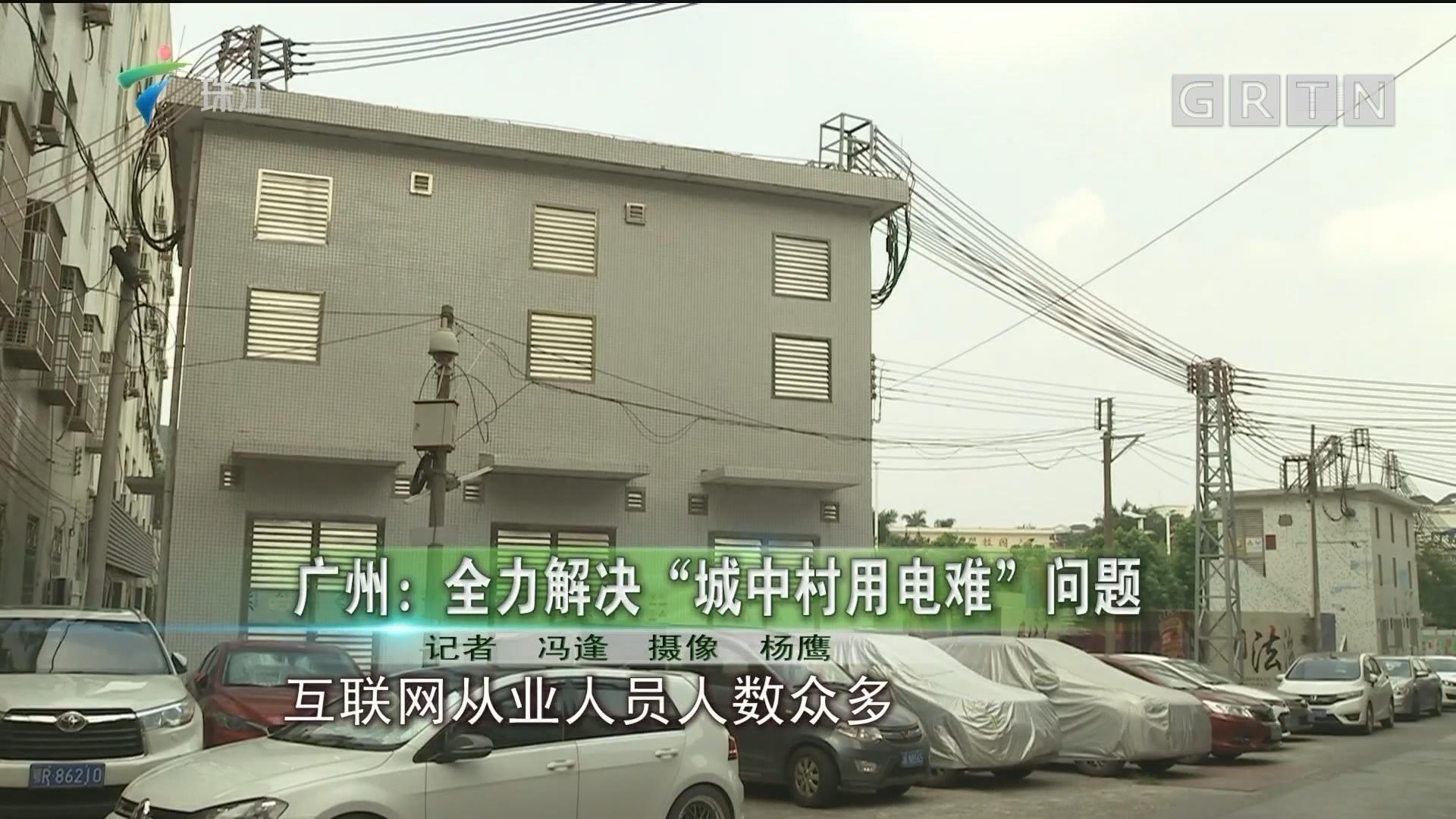 """广州:全力解决""""城中村用电难""""问题"""